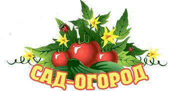 Сад&Огород