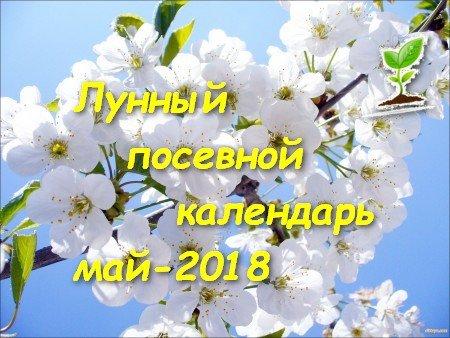Місячний календар для садівників і городників на травень 2018 року